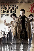 """Projížďka po Karabachu<span class=""""name-source"""">(festivalový název)</span> (2005)"""