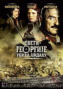 Sveti Georgije ubiva azdahu (2009)
