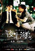 Yoru no shanghai (2007)