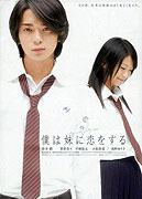 Boku wa imôto ni koi wo suru (2007)