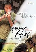 Du beonjjae sarang (2007)