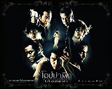 Nesmrtelný bojovník (2007)