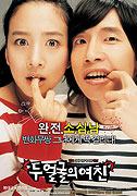 Du eolgurui yeochin (2007)