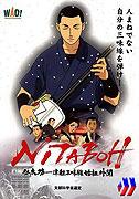Nitaboh: Tsugaru shamisen shiso gaibun (2004)