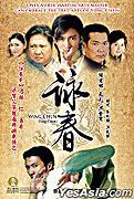 Wing Chun (2007)