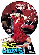 Jugeodo haepi ending (2007)