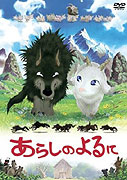 Arashi no Yoru ni (2005)