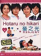 Hotaru no hikari (2007)