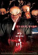 Goongnyeo (2007)