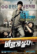 Bareuge salja (2007)