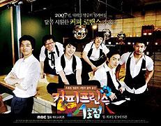 Keopi peurinseu 1hojeom (2007)