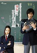 Kanojo to no Tadashii Asobikata (2007)
