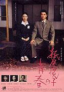 """Sakura v rozpuku<span class=""""name-source"""">(festivalový název)</span> (2006)"""