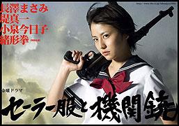 Sêrâ fuku to kikanjû (2006)