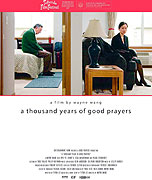 Thousand Years of Good Prayers, A (2007)