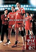Uri saengae choegoui sungan (2008)