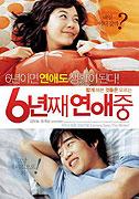 6nyeonjjae yeonaejung (2008)