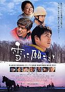 Yuki ni negau koto (2005)
