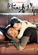 Majimak seonmul (2008)