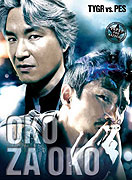 Oko za oko (2008)