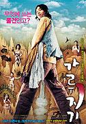 Garoojigi (2008)