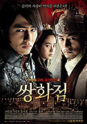 Ssanghwajeom (2008)