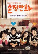 Sunjeong Manhwa (2008)