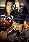 Sukmyeong (2008)