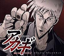 Tōhai densetsu Akagi - Yami ni maiorita tensai (2005)