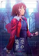 Gekijô ban Kara no kyôkai: Dai nana shô - Satsujin kôsatsu (Go) (2009)