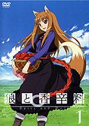 Ōkami to kōshinryō (2008)