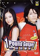 Ichi-Pondo no Fukuin (2007)