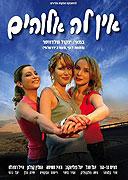 Ein La Elohim (2007)
