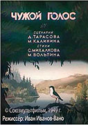Chuzhoj golos (1949)