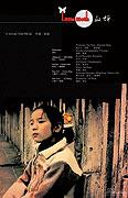 Xue chan (2007)