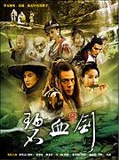 Bi Xue Jian (2006)