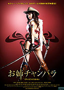 Oneechanbara: The Movie (2008)