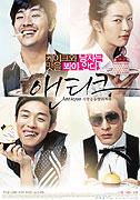 Seoyang goldong yanggwajajeom  Aentikeu (2008)