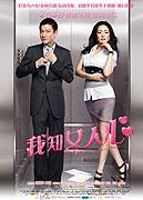 Wo zhi nu da xin (2011)