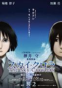 Armáda v nebesích (2008)