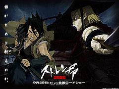 Stranger: Mukō hadan (2007)