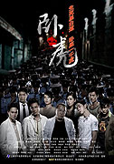Ngor fu (2006)