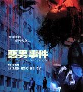 Ngok nam shi kin (2008)
