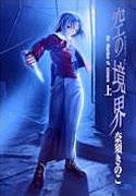 Gekijô ban Kara no kyôkai: Dai isshô - Fukan fûkei (2007)
