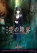 Gekijô ban Kara no kyôkai: Dai san shô - Tsukakû zanryû (2008)