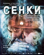 Senki (2007)
