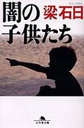 "Děti temnoty<span class=""name-source"">(festivalový název)</span> (2008)"
