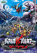 Pocket Monsters Diamond & Pearl: Dialga vs. Palkia vs. Darkrai (2008)