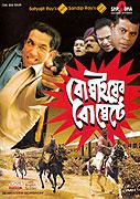 Bombaiyer Bombatay (2003)