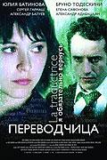 Překladatelka (2006)